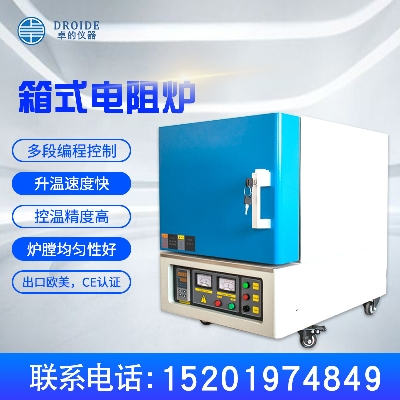 箱式炉对金属的热处理过程